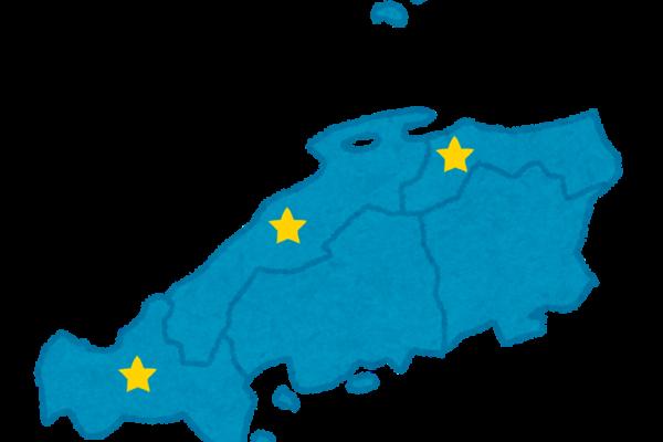 中国地方の公証役場一覧(広島県、岡山県を除く)