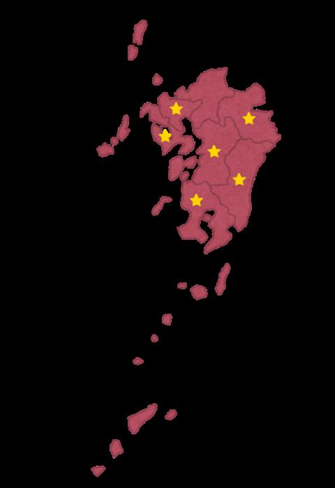 九州地方の公証役場一覧(福岡県を除く)
