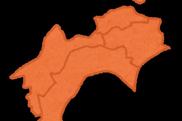 四国地方の公証役場一覧